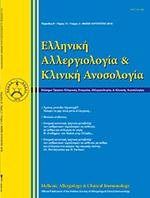 Ελληνική Αλλεργιολογία & Κλινική Ανοσολογία (Μέρος Α)