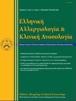 Ελληνική Αλλεργιολογία & Κλινική Ανοσολογία 2020